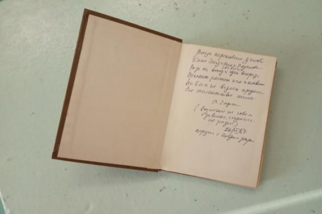 Книга со стихотворным автографом Валентина Гафта.