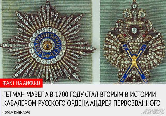 Орден Андрея Первозванного. Факт