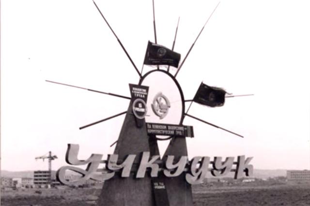 Учкудук.