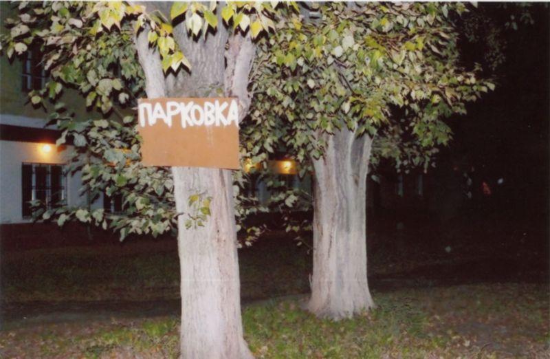 Перед домом явочным порядком пытались организовать парковку.