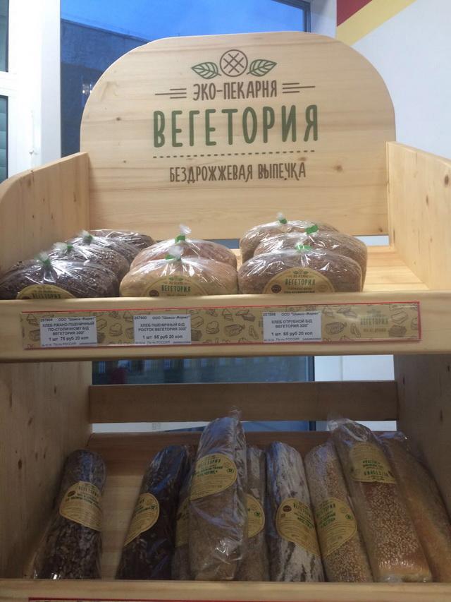 Этот хлеб безопасен для здоровья.