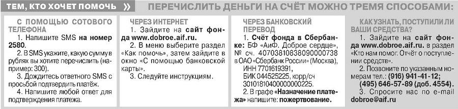 реквизиты для перечисления денежных средств на лечение Максима Прокопенко