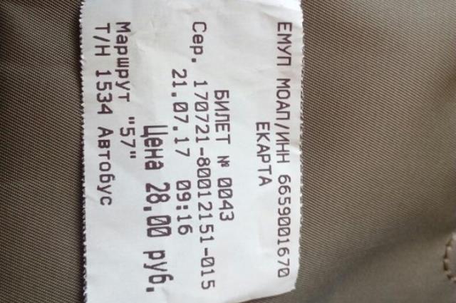 Билет, который дали в автобусе