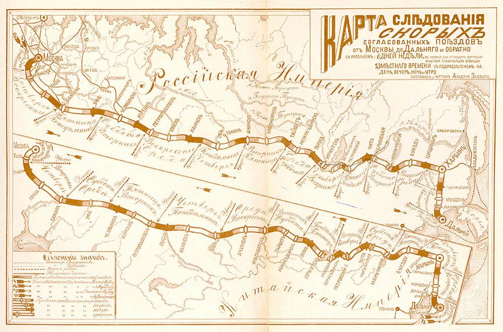 Карта следования скорых поездов от Москвы до порта Дальний (1903 год).