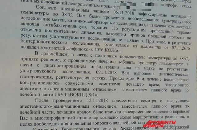Росздравнадзор написал, что у Таисии была хроническая внутриматочная инфекция.