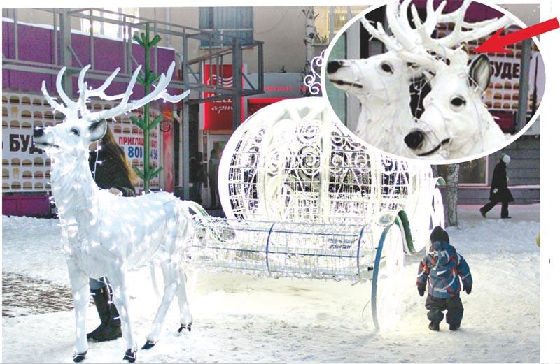 К Новому году Ульяновск украшен по-новому – потрясающими светящимися фигурами. Сказочные олени, впряжённые в карету, у Дома быта на улице Гончарова уже через неделю подверглись нападению вандалов. Один из пары отправлен на реставрацию.