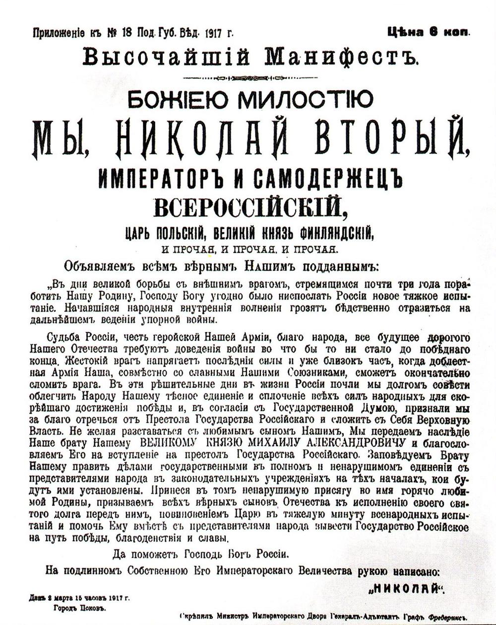 Манифест об отречении Николая II.