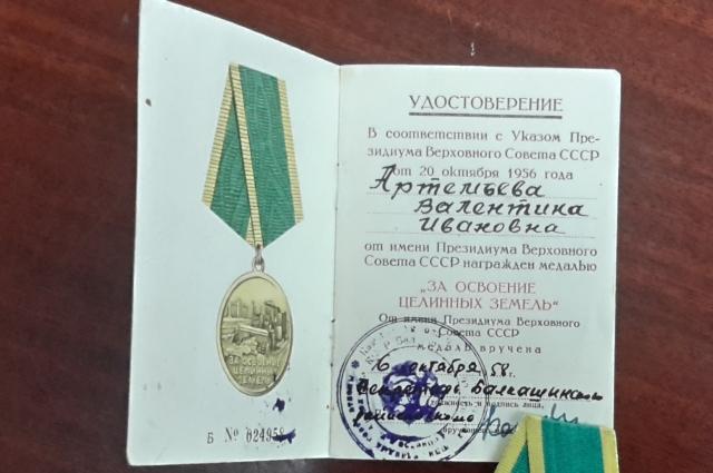 Медаль «За освоение целинных земель».