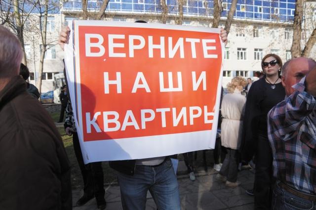 Дольщики регулярно выходят на митинги.