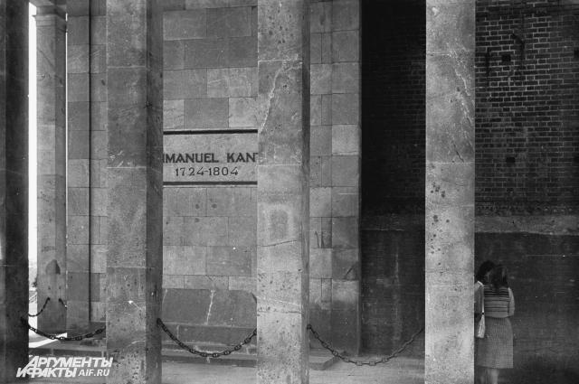1975 год. Могила Канта.