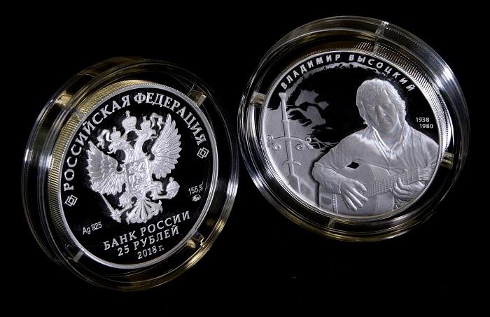 Памятные монеты, выпущенные к юбилею Высоцкого