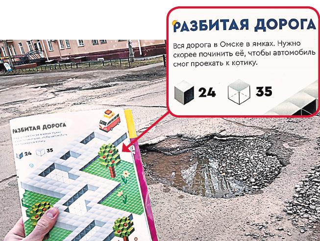 Разбитые дороги Омска попали даже в учебник для развития умственных способностей детей.