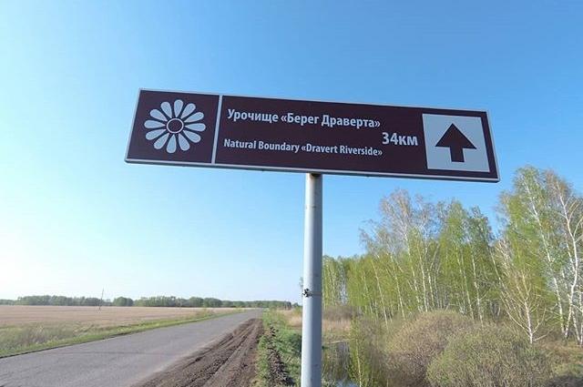 Берег Драверта - уникальное геологическое образование на правом берегу Иртыша, расположенное в Горьковском районе.