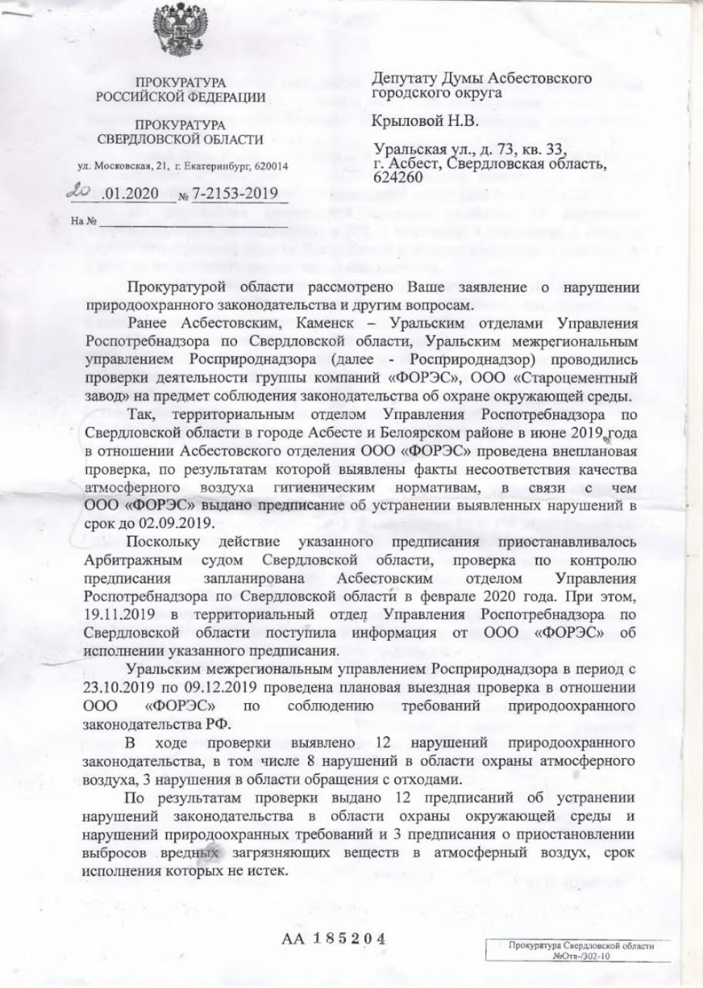 В ходе проверок предприятий ФОРЭСа надзорные ведомства неоднократно фиксировали нарушения.