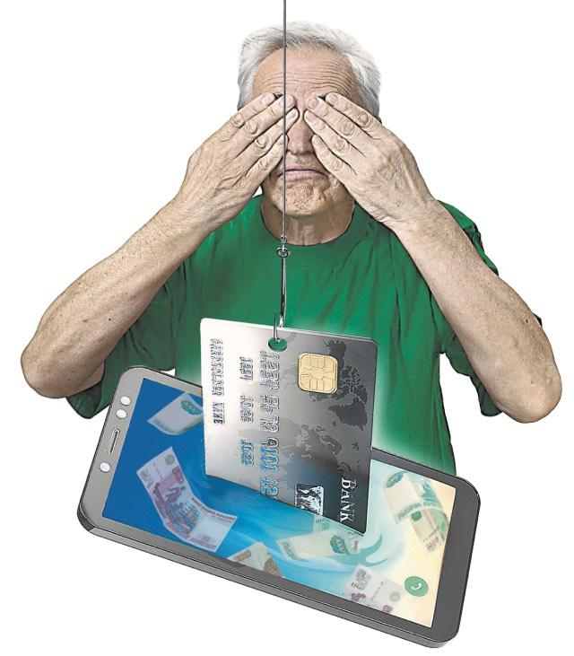 Стоит только  на миг потерять  бдительность, и ваши денежки могут «уплыть». Коллаж Андрея ДОРОФЕЕВА, фото Alamy/TACC