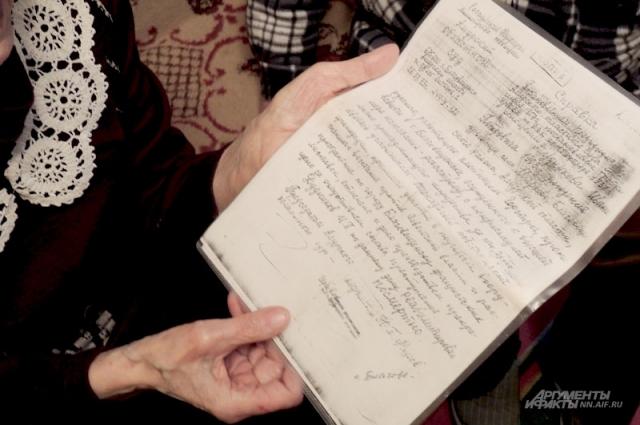 Документ о реабилитации отчима Марии Андреевны