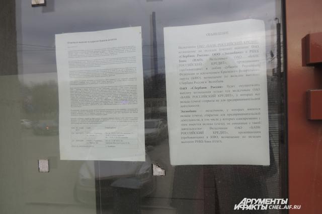 До сих пор, уже несколько лет, объявления рассказывают, как вкладчикам получить свои кровные после отзывы лицензии у банка.
