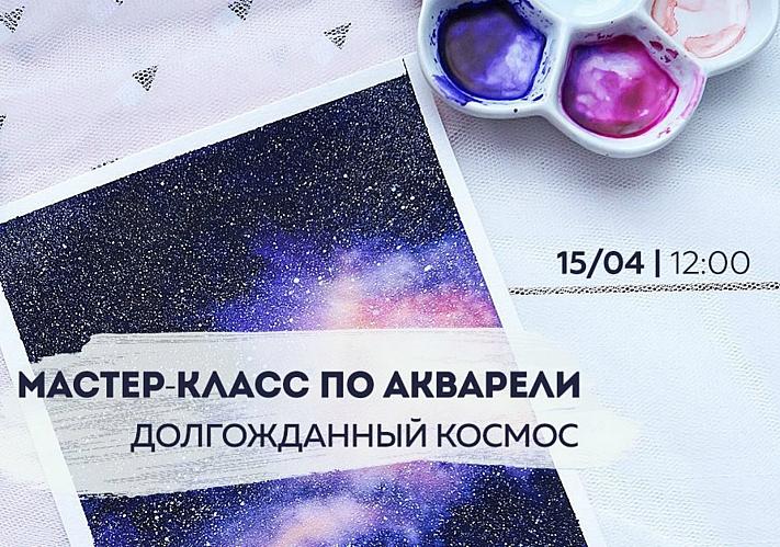 Мастер-класс «Долгожданный космос»