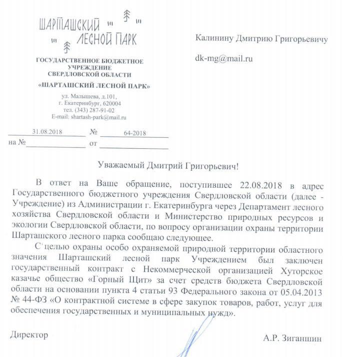 Ответ общественнику от дирекции лесопарка Шарташ.