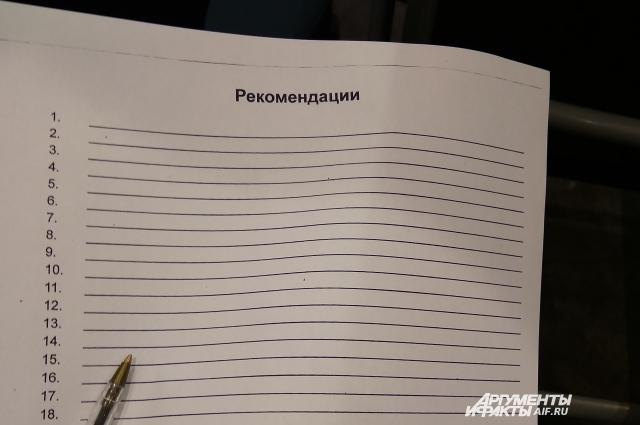 Перед началом мероприятия всех попросили заполнить лист рекомендаций — «сдать» телефоны друзей.