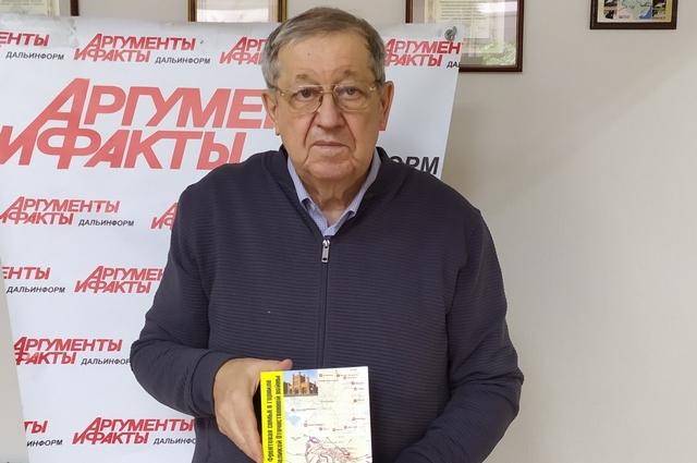 Председатель Приамурского географического общества, почетный гражданин Хабаровска, историк и писатель Александр Филонов