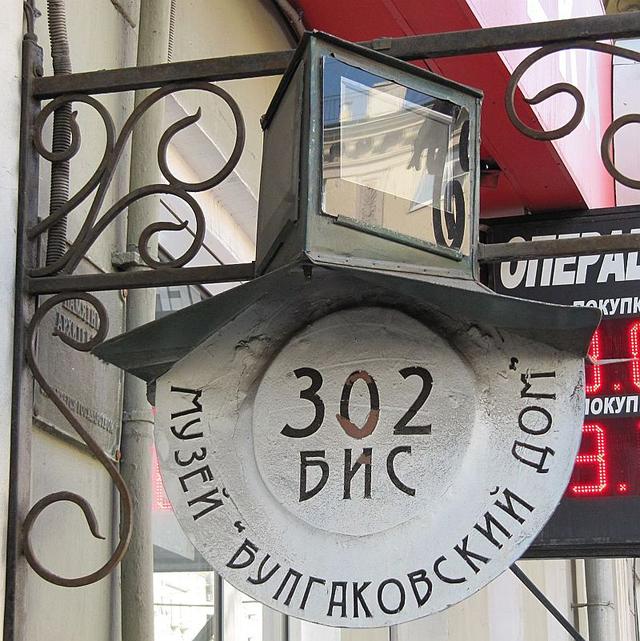 Музей «Булгаковский Дом» 302БИС