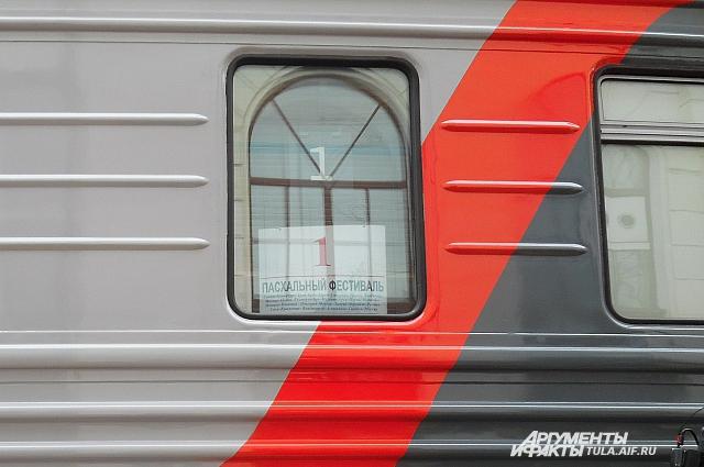 Пасхальный поезд.