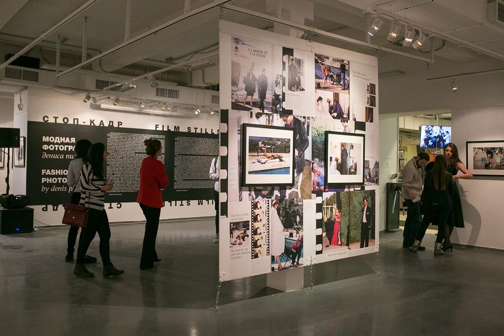 Выставка «Стоп-кадр. Модная фотография Дениса Пила».