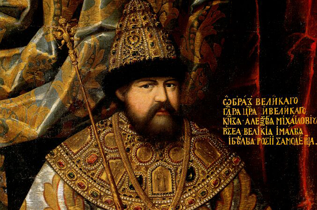 Портрет царя Алексея Михайловича. Неизвестный русский художник второй половины 17 века.