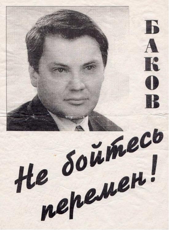 Антон Баков.