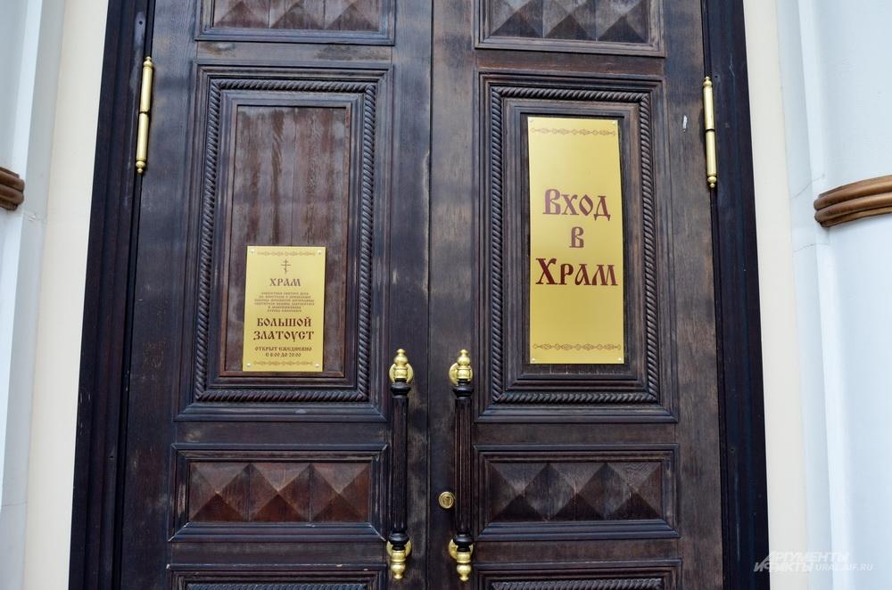 Двери храма Большой Златоуст.