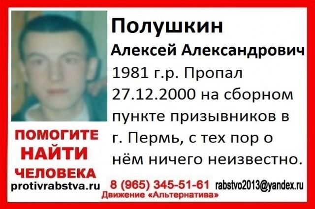 Алексея Полушкина разыскивают уже почти 17 лет.