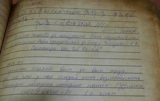 В книге отзывов и предложений много восторженных отзывов от русских и иностранцев