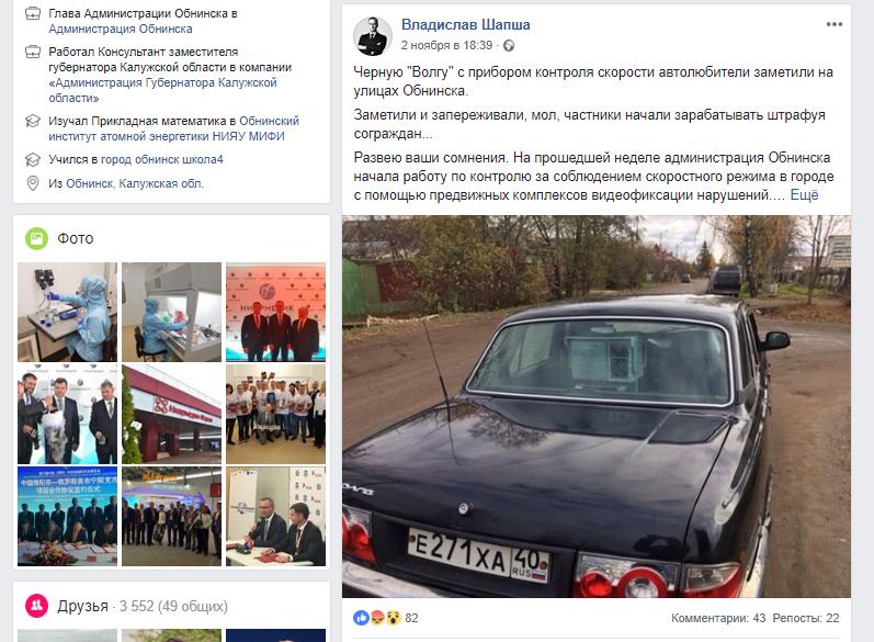 Мэр Обнинска Владислав Шапша рассказал про камеру в чёрной «Волге»