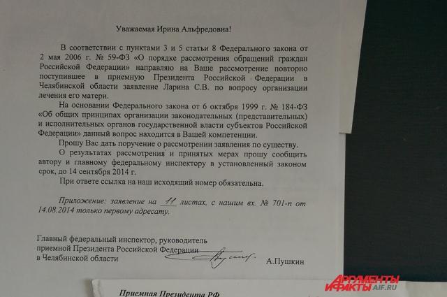 Руководитель приёмной Президента в Челябинской области обращается в местный минздрав