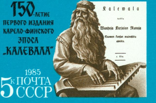 Почтовая марка СССР, 1985 год