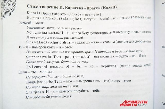 Стихотворение Ивана Карасёва «Врагу».