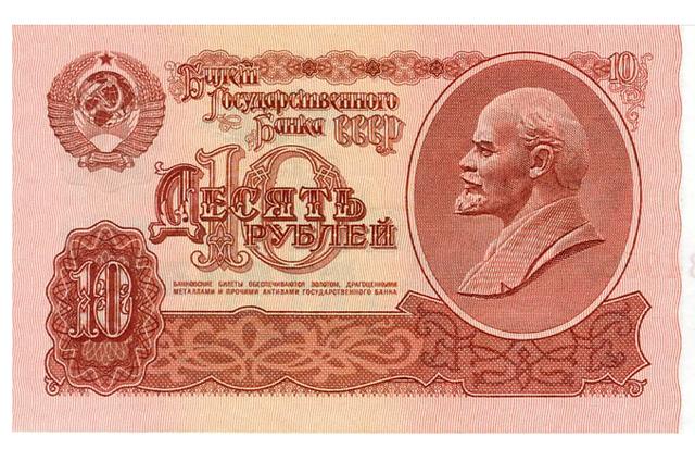 Советский червонец.