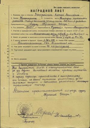 Алексея Акимовича опознали по его наградам: ордену Красной Звезды и медали «За отвагу».