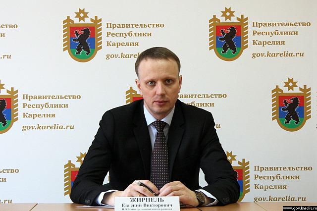 И.о. министра экономического развития Карелии Евгений Жирнель