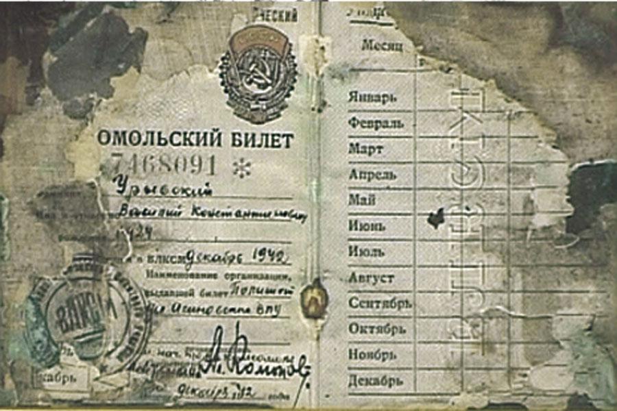 Комсомольский билет Василия Урывского.