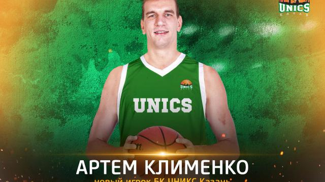 Артем Клименко.