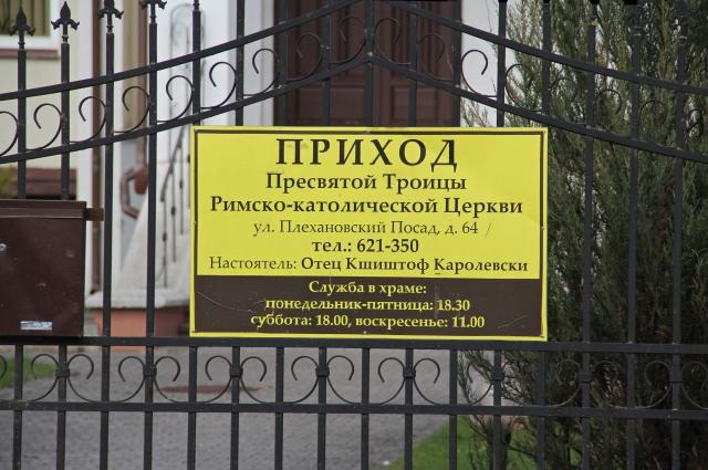 Католический приход в Пскове.