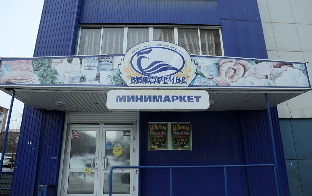 Фирменый мини-маркет СХАО «Белореченское»