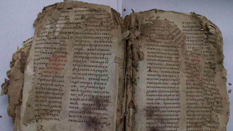 Рукопись до реставрации