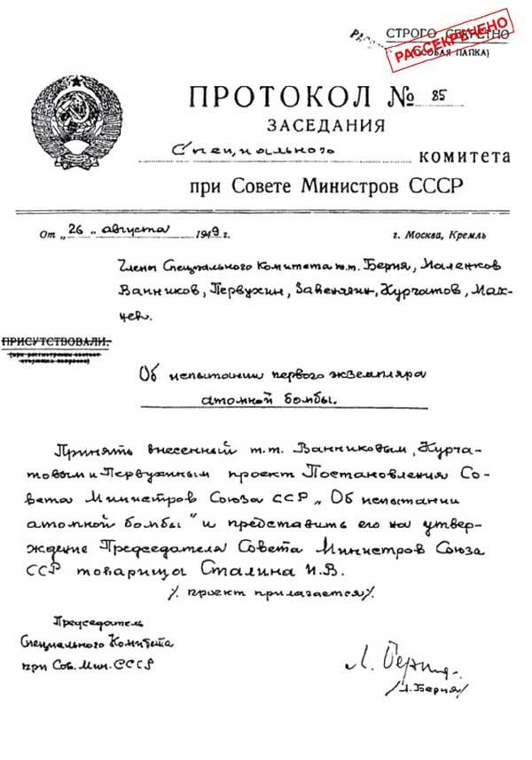 Протокол заседания об испытании бомбы подписывал лично Берия.