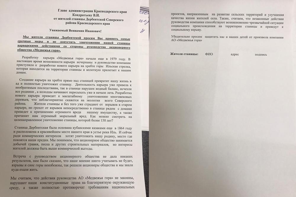 Обращение жителей станицы к губернатору.