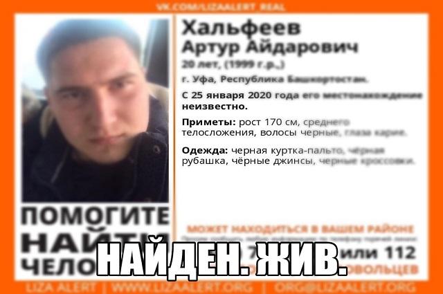 Артур Хальфеев