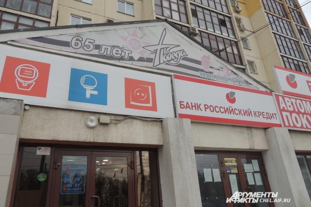 Место будто завороженное: банки закрываются один за другим.