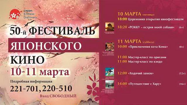 Расписание сеансов фестиваля японского кино.